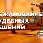 Образец заявления об отмене судебного приказа в пользу УК ЛАРД