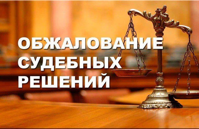 обжалование суда против ук Омега